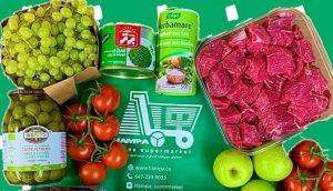 سوپرمارکت همپا